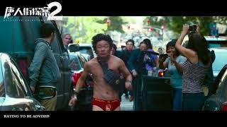 Detective Chinatown 2《唐人街探案2》Teaser Trailer - In Cinemas 22.02