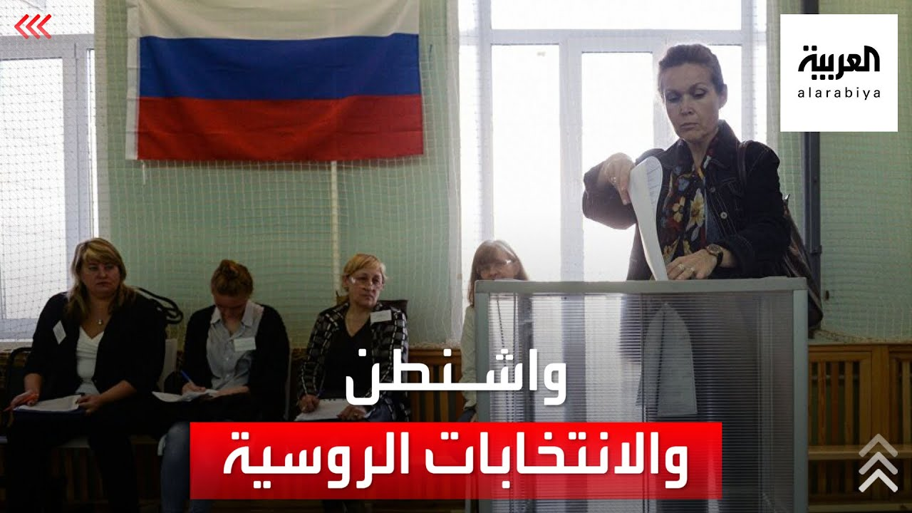 هل تدخلت واشنطن في سير عملية الانتخابات الروسية؟