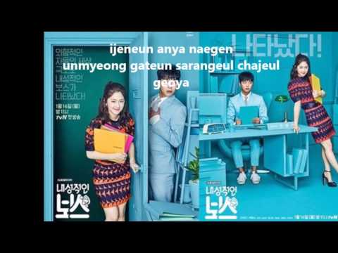 Is It Love - Hong Dae Kwang - Introverted Boss ( 홍대광 - 사랑인 걸까 by 내성적인 보스 ) OST Part 1 With Lyrics