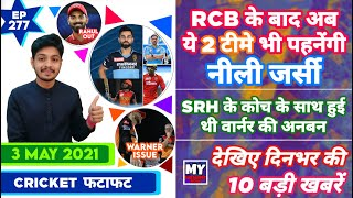 IPL 2021 - RCB Blue Jersey , Warner & 10 News | Cricket Fatafat | EP 277 | MY Cricket Production