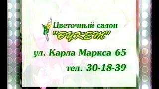 Реклама/прогноз погоды.REN TV 2004 год