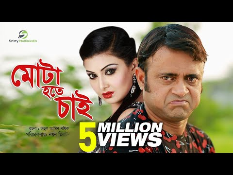 Mota Hote Chai । Akhomo Hasan & Nayan Babu । Bangla Natok 2018