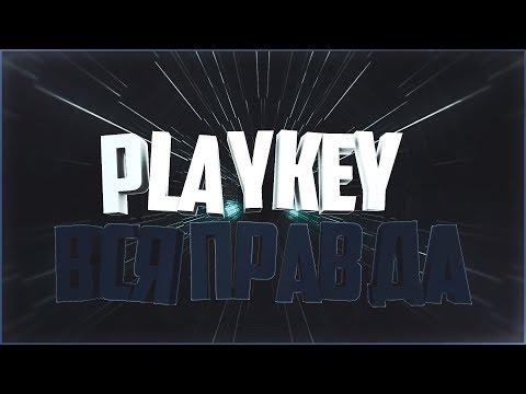 Play Key- тотальный