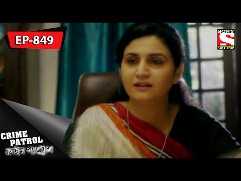 Crime Patrol  - ক্রাইম প্যাট্রোল -  Bengali  - Ep 849  - 18th February, 2018