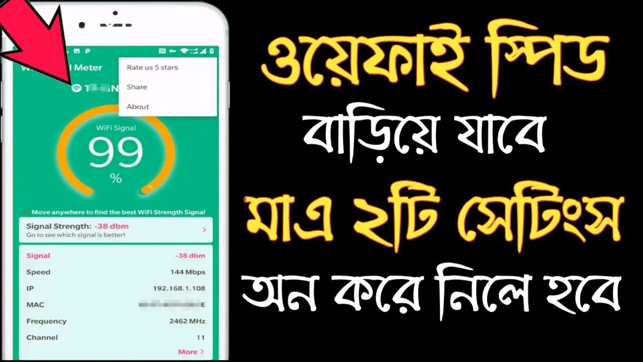 how to solve wifi speed problem || wifi স্পিড বাড়ানোর উপায় || Android Lecture ||