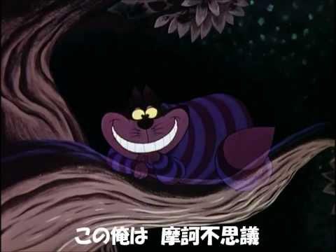ディズニー ふしぎの国のアリスのチェシャ猫の歌 原題 'Twas brillig 日本語歌詞付き.