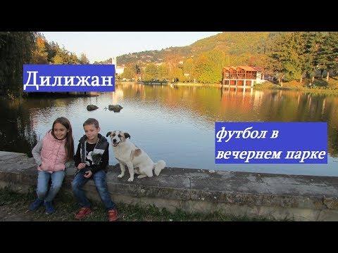 Армения Дилижан Достопримечательности Дилижана Городской парк и стадион Дилижана в Армении