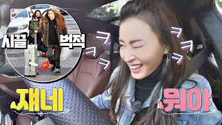 등장부터 시끄러운 황보(Hwangbo)의 여행 메이트 산다라박(Sandara Park)x제아(JeA)! 바람난 언니들(sisters) 9회