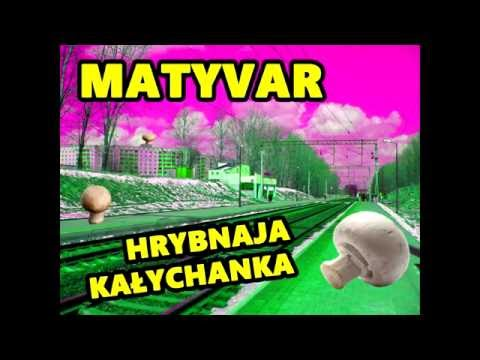MATYVAR - ГРЫБНАЯ КАЛЫХАНКА (BELARUSIAN RAP)