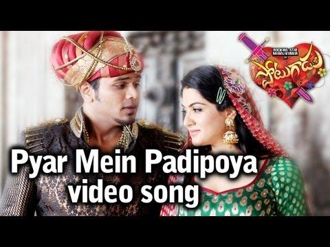 Potugadu Telugu Movie - Pyar Mein Padipoya Song - Manoj Manchu