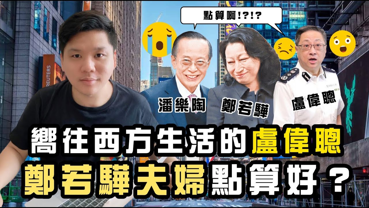 (開啟字幕)被制裁的人:嚮往西方生活的盧偉聰、鄭若驊夫婦點算好?20200809