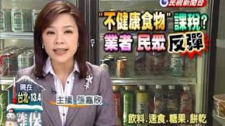 2009-1221 不健康食品擬課稅 張嘉欣 avc