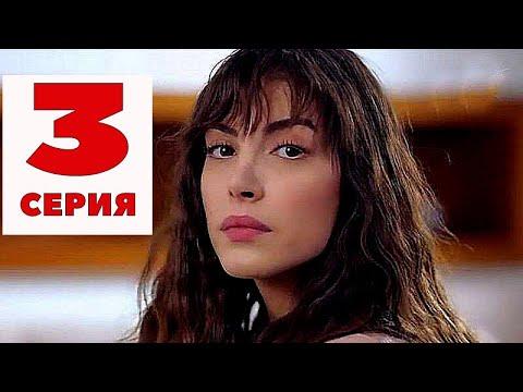 СЛУЖАНКИ 3 СЕРИЯ (Турция) На русском анонс и дата выхода