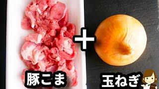 市販のルーなしで安くて美味しい!お家にある調味料だけで作る『即席ハヤシライス』の作り方Instant Hayashi Rice