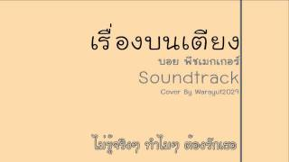 เรื่องบนเตียง บอย พีชเมกเกอร์ (Soundtrack) Cover By Warayut2029