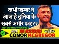 Conor McGregor Biography In Hindi | Conor Mcgregor Success Story Plumber To Highest Paid UFC Player