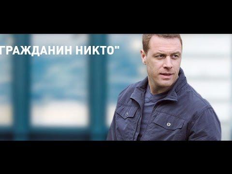 Гражданин Никто (2016) 4,5,6,7,8,9 серия