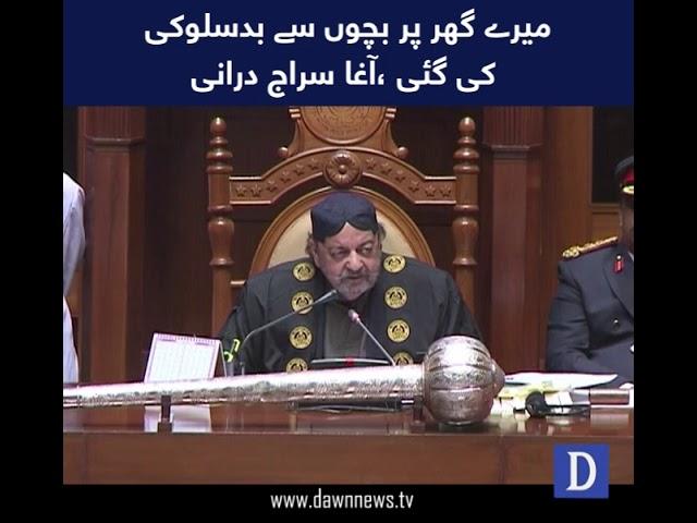 Mere Ghar par bacho kay sath badsaloki ki gaye,Speaker Sindh Assembly Aagha Siraj
