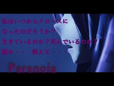 【ノゲノラMMD】ジブリールでParanoia