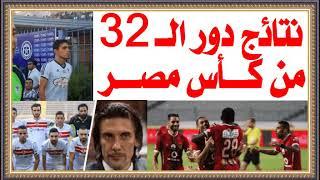 تعرف على نتائج مباريات دور الـ32 من كأس مصر