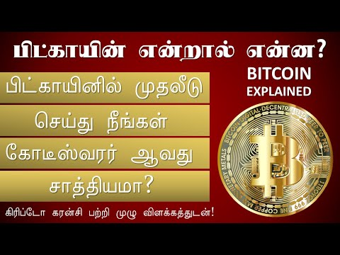 What is Bitcoin ? பிட்காயின் என்றால் என்ன ? How to Buy? | Mutual Fund Tamil