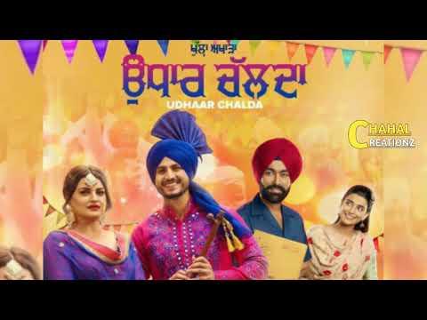 Udhaar Chalda || Gurnam Bhullar Nimrat Khaira Full Song Afsar Movie