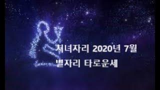 별자리 타로운세:  처녀자리 2020년 7월 (양력생일 8/23-9/22)