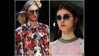 видео Модные солнцезащитные очки сезона весна — лето 2018.