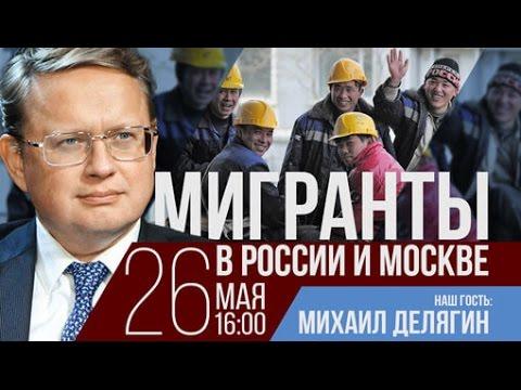 Проблемы миграции в Россию граждан стран Средней Азии