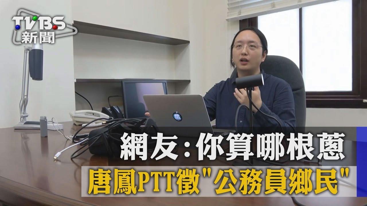 唐鳳上PTT徵「公務員鄉民」 網友:你算哪根蔥 - YouTube