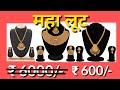 90% सोने का नेकलेस कैसे खरीदे 7000 का नेकलेस सेट ₹600 में कैसे खरीदे जानिए