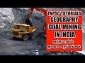 TNPSC GEOGRAPHY - Coal mining in India   இந்தியாவின் நிலக்கரி சுரங்கங்கள்
