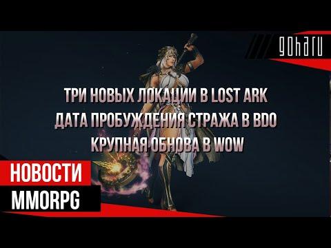 НОВОСТИ MMORPG: ТРИ НОВЫХ ЛОКАЦИИ В LOST ARK, ДАТА ПРОБУЖДЕНИЯ СТРАЖА В BDO, КРУПНАЯ ОБНОВА В WOW
