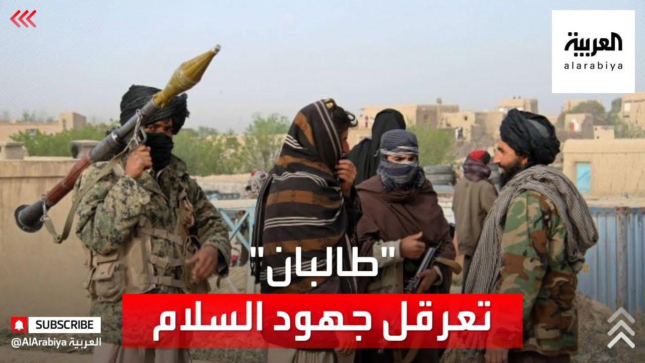 طالبان تواصل تقدمها في أفغانستان.. ومحادثات السلام تصل إلى طريق مسدود  - نشر قبل 6 ساعة