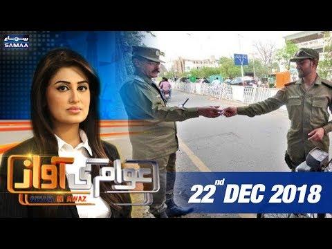 Awam Ka Traffic Warden ke Sath Saluk   Awam Ki Awaz   SAMAA TV   22 Dec,2018