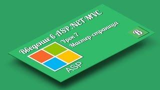 Введение в ASP.NET MVC. Урок 7. Создание мастер-страницы для генерации представлений