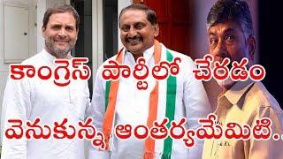 కాంగ్రెస్ పార్టీలో చేరడం వెనుకున్న అంతర్యమేమిటీ....||Asthram || politics