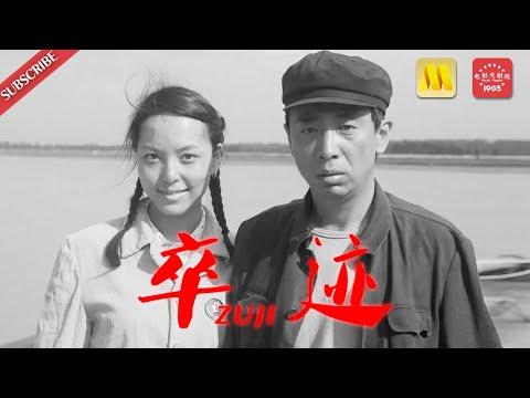 值得一看的农村电影《卒迹》/Er Zu  传播正能量 拱卒精神引共鸣 (范雷 / 卢映 / 董娉)