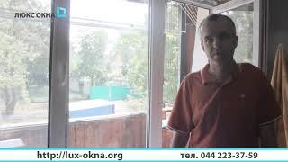 Установка балконного блока | 09 Отзыв заказчика об установке балконного блока Salamander - Люкс Окна