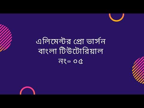 05 - Elementor Pro Bangla Tutorial - Posts Widget