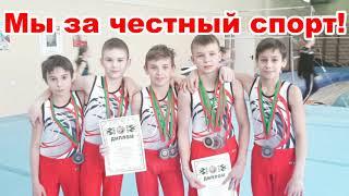 """Спортивная гимнастика """"Мы за честный спорт!"""" Для конкурса в духе Fair play (Фэйр плей)   Гомель 2021"""