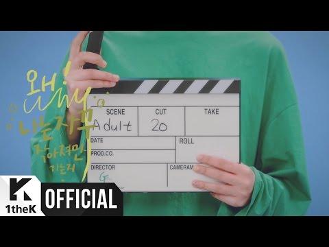 [MV] Kim Na Young(김나영)   Being an Adult(어른이 된다는게)