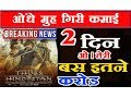 Thugs Of Hindostan 2nd Day Box Office Collection Prediction | Amir khan | Amitabh Bachchan