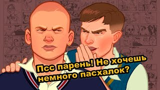 Пасхалки в Bully: Scholarship edition [Easter Eggs]