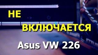 видео Не светится монитор Asus