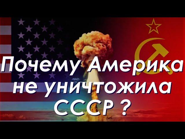 Почему Америка не уничтожила Советский Союз ?