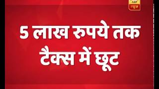 Budget 2019: Good News For Middle Class, Govt Announces No Tax Up To Rs 5 Lakh Income | ABP News