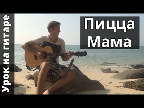 Здравствуй мама (видеоурок песни).