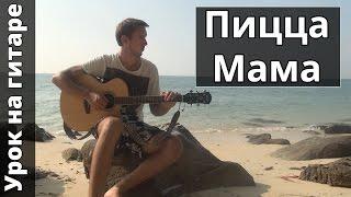Пицца - Мама | Как играть на гитаре Пицца - Мама (Видео урок, разбор)