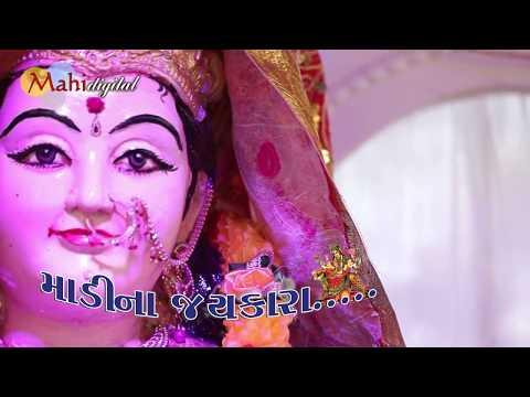 Madina Jaykara || Vishnusinh Vaghela New Song || Bharatshi Bayad Abema Full Hd Video 2018